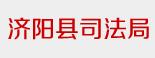 济阳县司法局