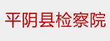 平阴县检察院
