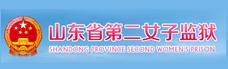 山东省第二女子监狱