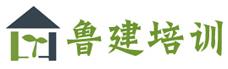 济南市联大鲁建培训学校