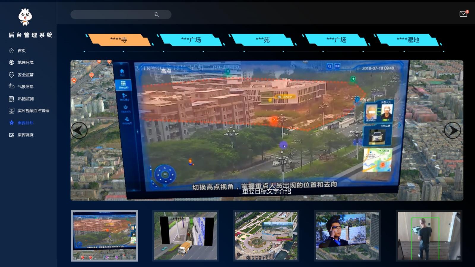 应急管理局智慧化平台整体解决方案---智慧城市管控平台