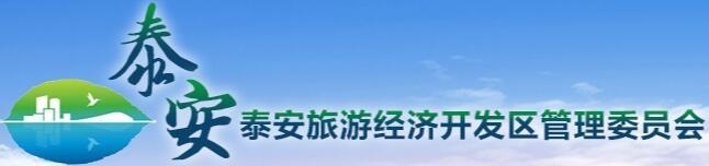泰安旅游经济开发区管理委员会